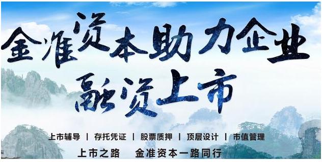 et40539181919181 - 去海外上市如何向中国证监会申请?|金准资本-美国上市