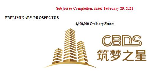 et41808261208501 - IPO速递丨深圳共享办公提供商筑梦之星赴美国上市  拟发行460万股-美国上市