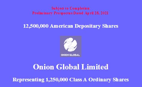 et42212291454101 - 洋葱集团更新美国上市招股书 拟纽交所发行1250万股-美国上市